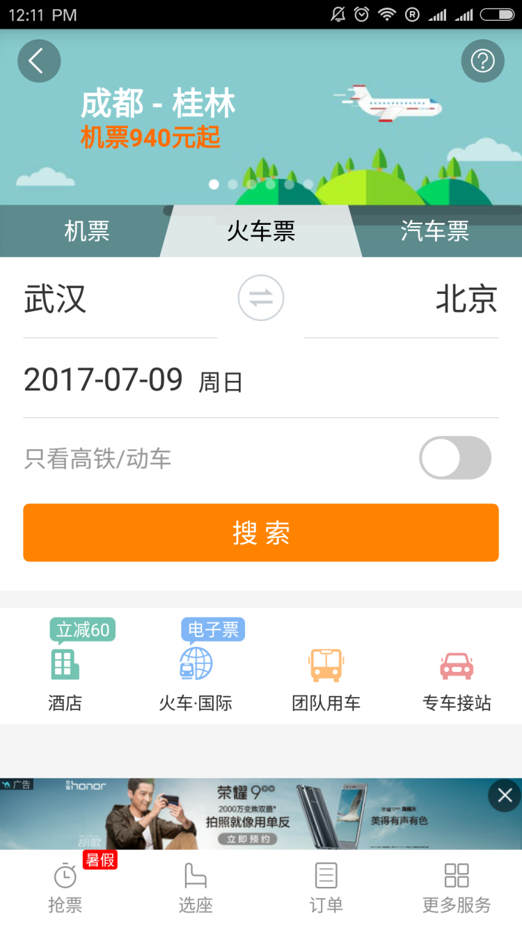 Screenshot_2017-06-13-12-11-10-922_com.Qunar