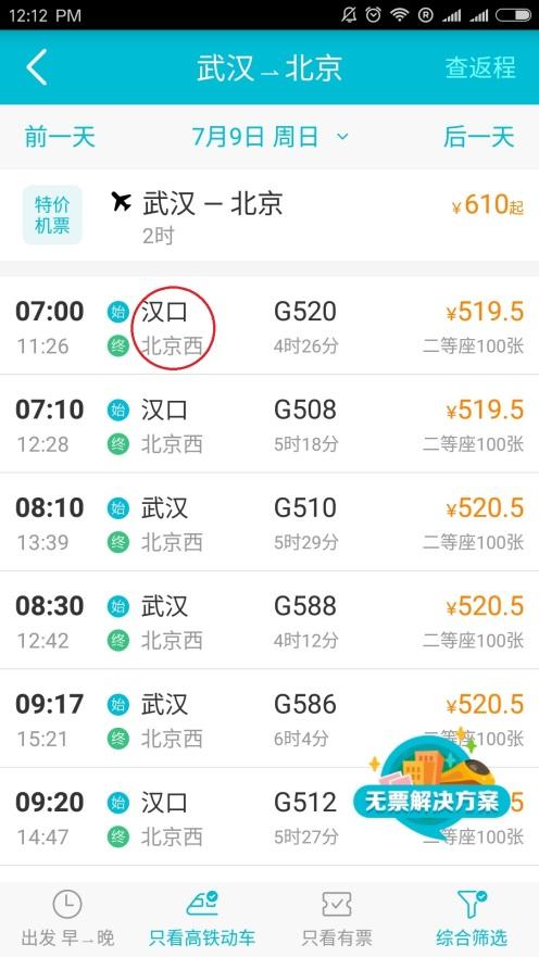 Gare de départ et d'arriver, application qunar, prendre le train en Chine
