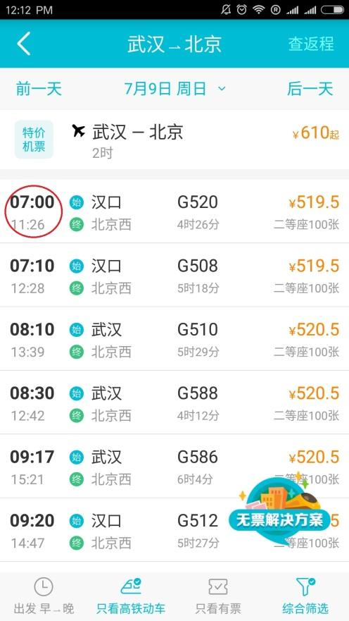 Horaire de départ et d'arrivé du train, application qunar, prendre le train en Chine