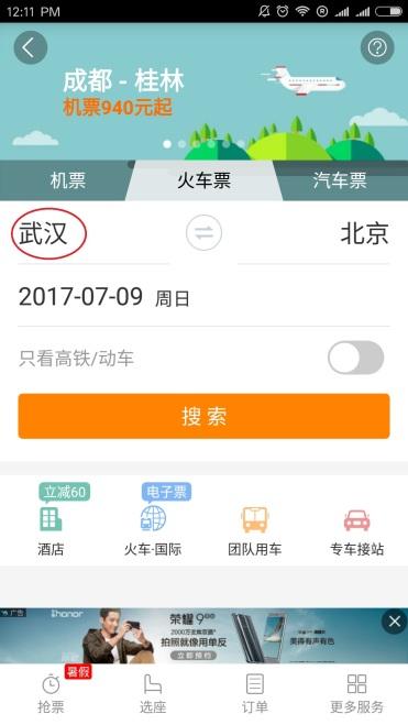 Screenshot_2017-06-13-1j2-11-10-922_com.Qunar
