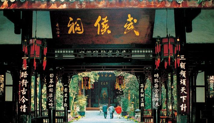Wuhou-Memorial-Temple